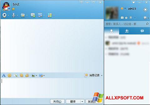 截图 QQ International Windows XP