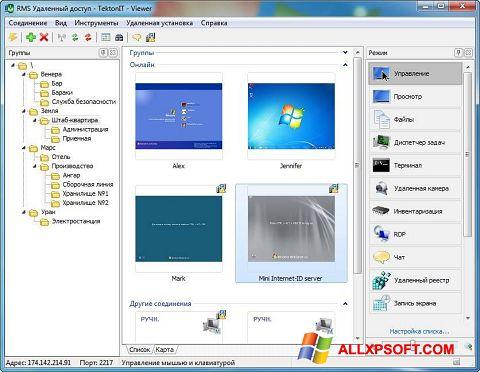 截图 Remote Manipulator System Windows XP
