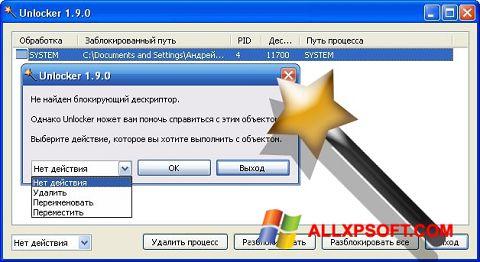截图 Unlocker Windows XP