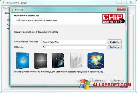截图 WinToFlash Windows XP