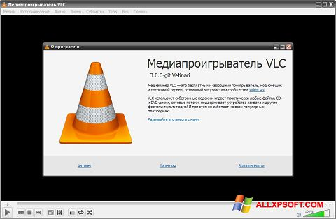 截图 VLC Media Player Windows XP