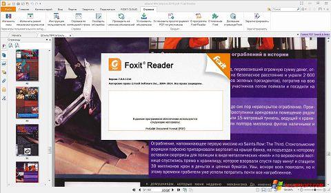 截图 Foxit Reader Windows XP