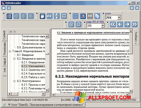 截图 DjVu Reader Windows XP